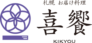 札幌市で仕出し弁当配達・宅配・デリバリーなら喜饗(KIKYOU)